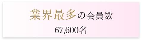 業界最多の会員数67,600名