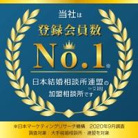当社は登録者数No1 日本結婚相談所連盟の加盟相談所です