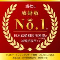 当社は成婚数No1 日本結婚相談所連盟の加盟相談所です